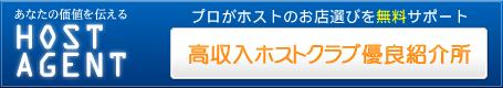 ホストエージェント バナー455x80.jpg